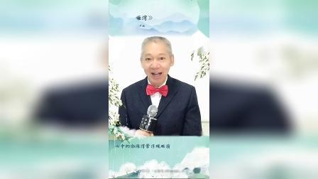 情思渤海湾  男声独唱