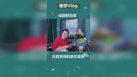 【涛叔唱学Vlog】2020年圣诞月特辑009-有唱给邻居听的新年歌吗?