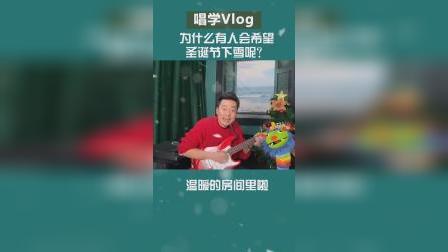 【涛叔唱学Vlog】2020年圣诞月特辑010-为什么会有人希望圣诞节下雪呢