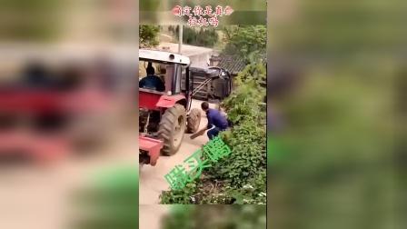 大爷你确定你是真的会开拖拉机吗?