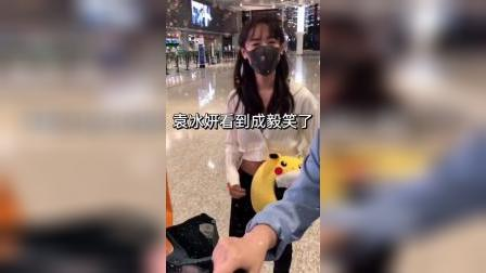 《琉璃偶遇篇》袁冰妍机场偶遇成毅,带着口罩都感觉到她好开心呀