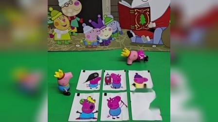 小猪佩奇看到乔治的贴纸,没看到自己的,原来猪爷爷猪奶奶没买