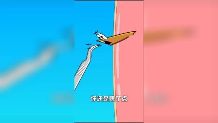 搞笑动画:挑刺!