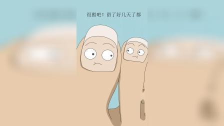 搞笑动画:当指甲刀遇到指头