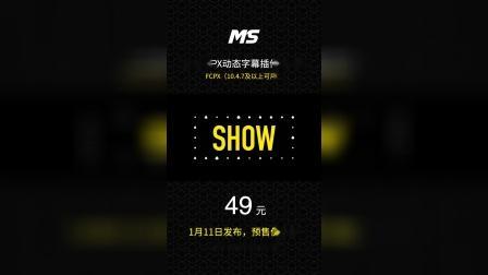 MS原创FCP字幕插件第二季