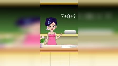 白雪贝儿来上课,大头回答算术题