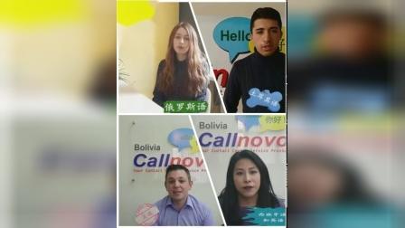 Callnovo的各类语言团队代表们,展示我们的全球一站式语言能力资源🎎