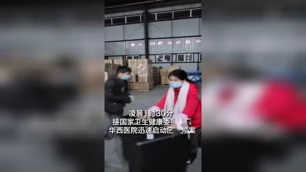 """""""王炸""""天团再出征!四川华西医院61名重症医护驰援石家庄"""