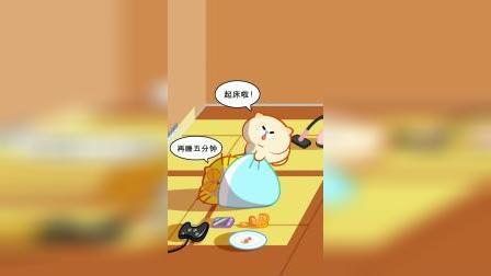 蛋黄猫:不适应节后作息的你~