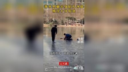 洛阳男童冰面玩耍,不慎落水