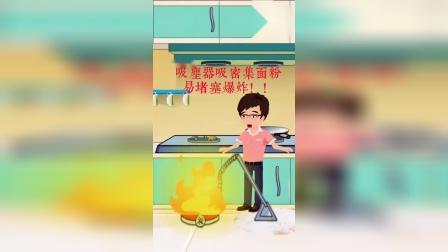 优伴:吸尘器怎么就爆炸zha了!