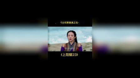 上阳赋细节:章子怡和杨佑宁在一起啦?