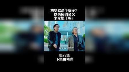 刘皇叔是个骗子? 以买房的名义来家里干嘛?