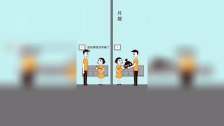 情感动画:女人选择了全职妈妈,就等于放弃了全世界!