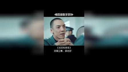 巡回检察组:米振东黄四海联手对付张一苇,看着好吓人