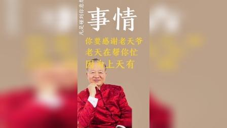 《深圳正旭佛缘》转载:你是碰到事情,会天天抱怨的人吗?