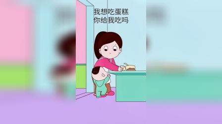 画萌娃:爸爸,我想要吃蛋糕!