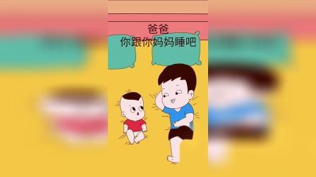 画萌娃:爸爸又想跟我抢妈妈,哼!抢的过我吗