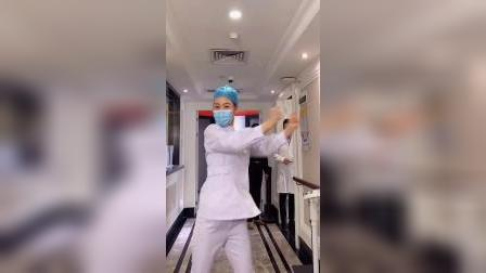 下班啦跳一个眉飞色舞,给医生同事看