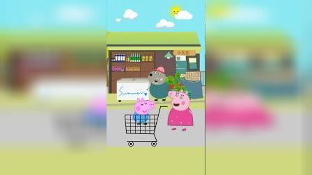 儿童动画:乔治和猪奶奶逛超市