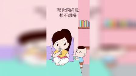 画萌娃:给你们示范下,如何喝到妈妈的奶茶