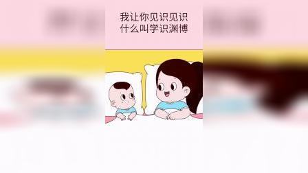 画萌娃:妈妈,我来考考你!