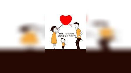 情感动画:夫妻同心协力,才能给孩子幸福的生活!