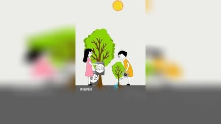 情感动画:孩子的成长就像种树,千万不要急于一时!