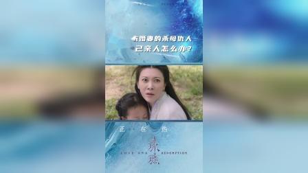 成毅发现袁冰妍的杀母仇人,是自己的亲人怎么办,还能成亲吗