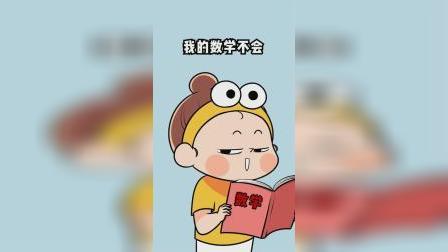 搞笑动画:唱出了谁的心声?