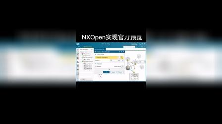 Nx二次开发预览效果