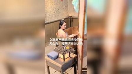 女演员不愿意拍洗澡的戏怎么办?