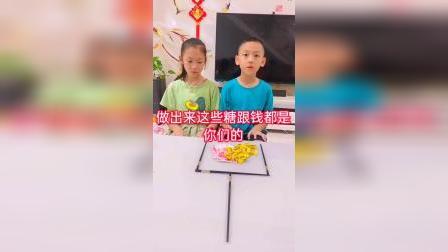 童年趣事:移动两根筷子,图形不变,把糖跟钱留在外面