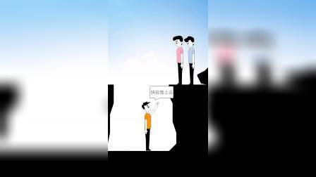 情感动画:你遇到过这样的朋友吗?交友要慎重