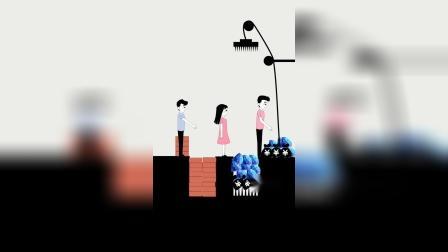 情感动画:女人不要做爱情的傻瓜,要能辨别是不是陷阱!