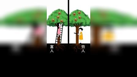 情感动画:穷人和富人的思维方式,千万不要断了后路!