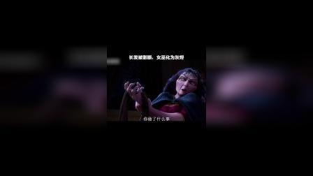 长发公主:当长发被割断,女巫化为灰烬,虐哭了