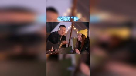 张天爱:烧烤翻车?吹灭火唱生日歌?