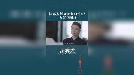 正青春:职场女王殷桃左小青正面相遇,明争暗斗水火不容!