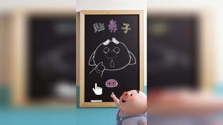 猪小屁:猪小屁在玩贴鼻子游戏,你们觉得他会成功吗?