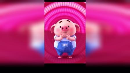 猪小屁:猪小屁怎么这么甜呀,你们心动了吗?