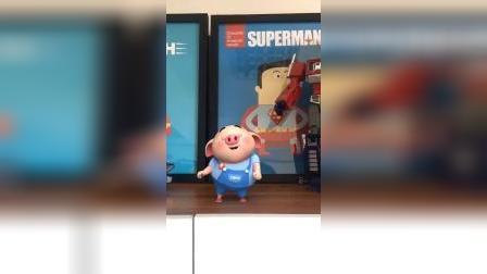 猪小屁:猪小屁真可爱,你们喜欢他跳舞吗?