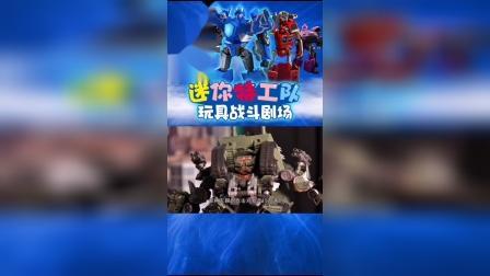 变形坦克机器人防御值超高#迷你特工队