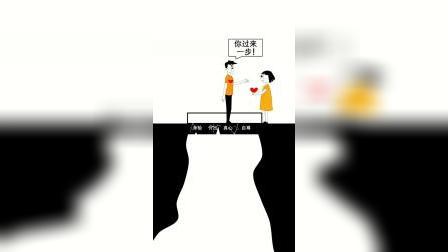 爱情需要两个人一起努力,退缩的人只有剩下了!