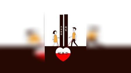 """情感动画:""""姐弟恋""""要经过多少困难才能在一起?"""