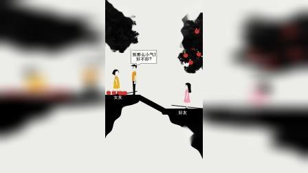 情感动画:男女之间真的有纯友谊吗?值得深思