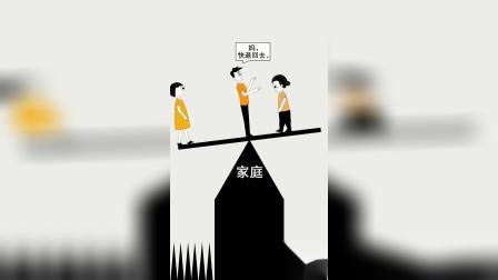 情感动画:婆媳关系想要平衡,必须都付出努力才行!