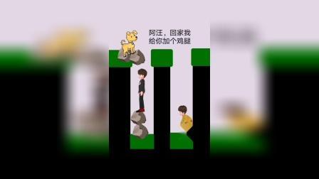 情感动画:小狗是主人的忠实朋友