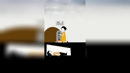 情感动画:孝顺请趁早,你的父母真的等不了那么久!