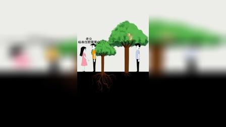 情感动画:做人不能忘恩负义,要对得起自己的良心!